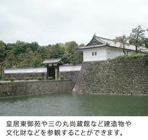 皇居 皇居東御苑や三の丸尚蔵館など建造物や文化財などを参観することができます。