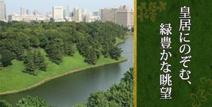 皇居にのぞむ、緑豊かな眺望